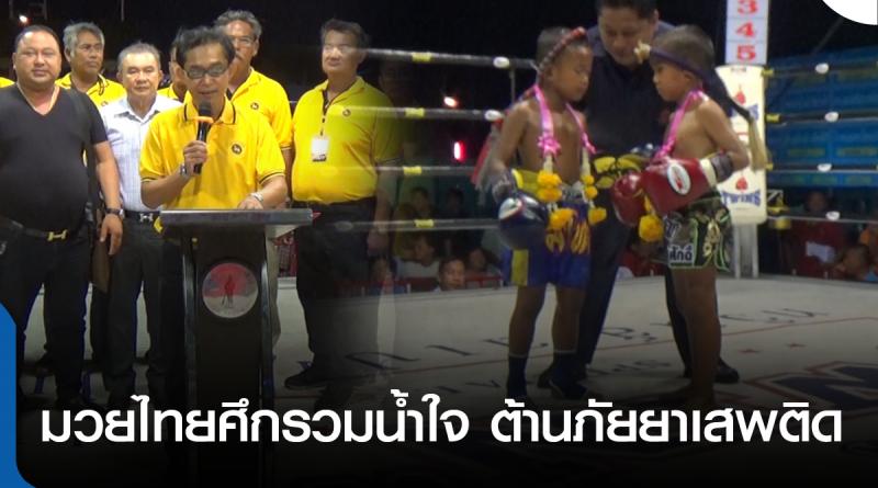 มวยไทยต้านยาเสพติด