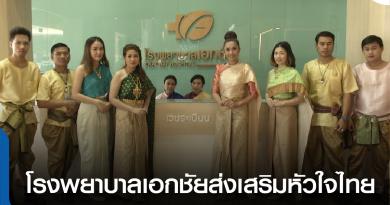 ชุดไทยนะออเจ้า-01