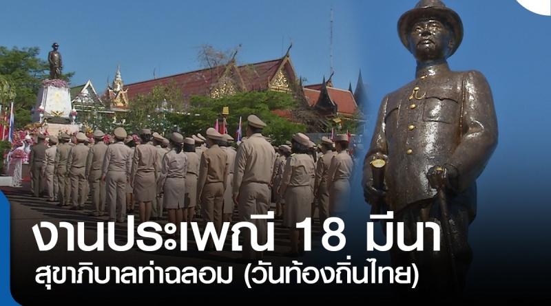 งานประเพณี 18 มีนา สุขาภิบาลท่าฉลอม ( วันท้องถิ่นไทย ) 2561