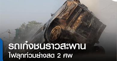 ไฟไหม้รถ-01