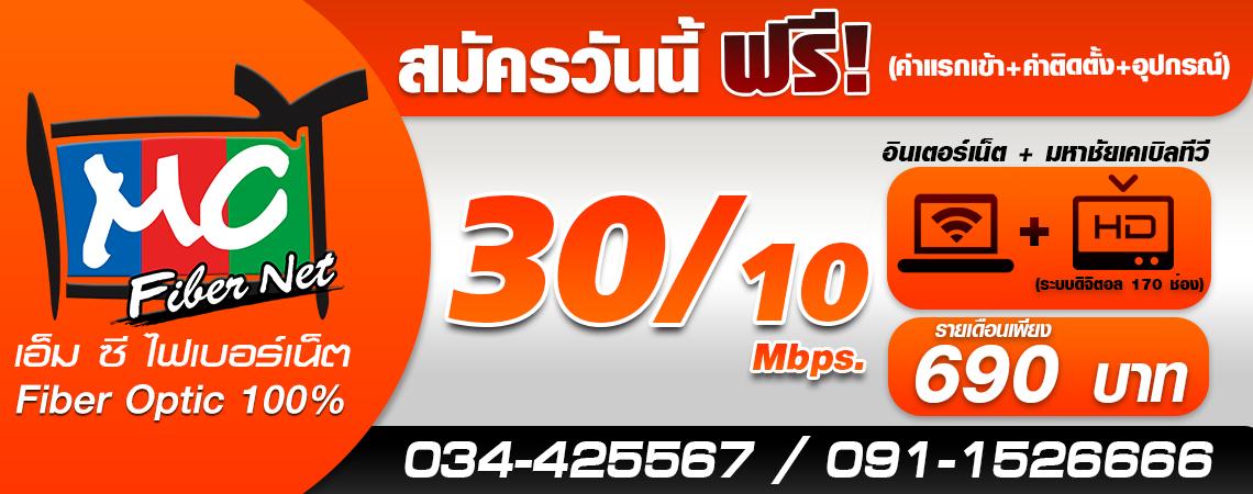 AD WEB NET แก้ไข 3-11-60