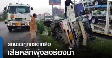 s-รถบรรทุกกรดเกลือตกข้างทาง-01