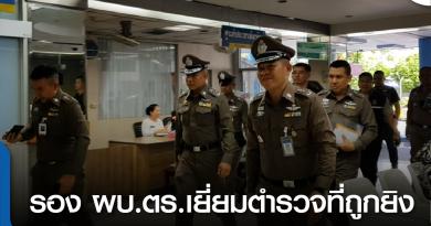 s-เยี่ยมตำรวจ-01