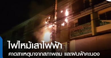 s-ไฟไหม้เสาไฟฟ้า-01