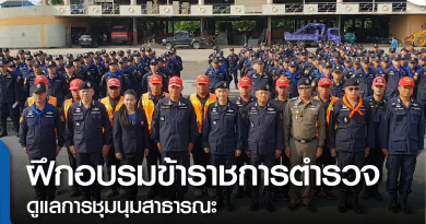 s-อบรมตำรวจ-01