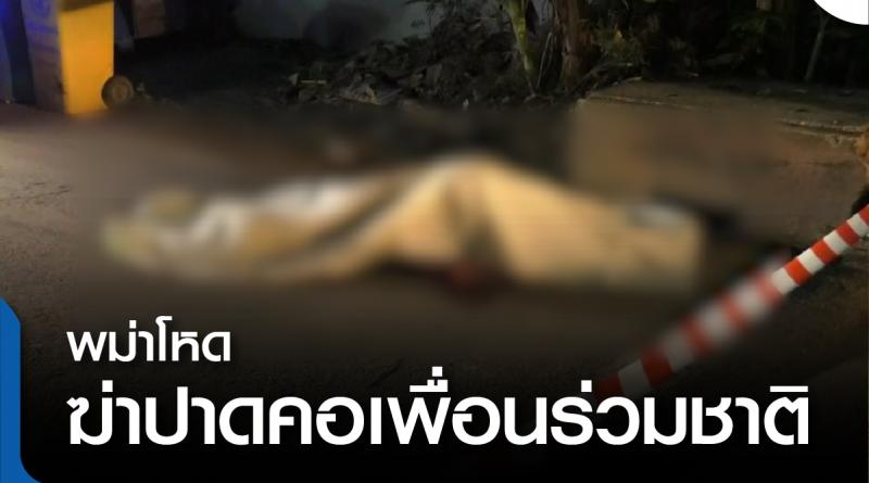 s-เมียนม่าฆ่าเมา-01