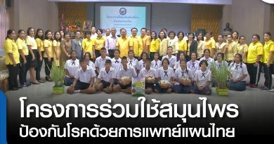 fm-อบรมแผนไทย-01