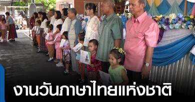 s-วันภาษาไทยแห่งชาติ-01
