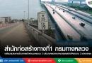 เตรียมทุบสะพานข้ามทางรถไฟถนนพระราม 2 บริเวณคลองคอกควายและสร้างใหม่ขนาด 3 ช่องจราจร