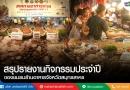 ชมรมร้านอาหารจังหวัดสมุทรสาคร จัดประชุมใหญ่สามัญประจำปี ครั้งที่ 1/2561