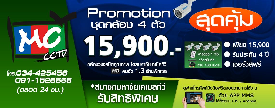 AD WEB CCTV 14-6-60