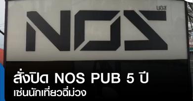 s-ปิดผับ NOZ-01