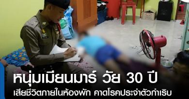 s-พม่าโรคกำเริบ-01