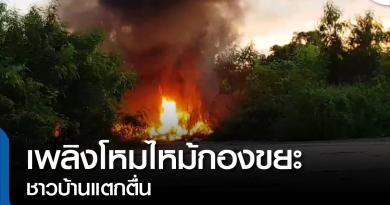 s-ไฟไหม้กองขยะ-01