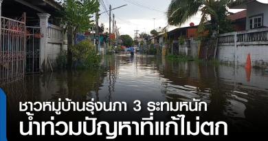 s-น้ำท่วมหมู่บ้านรุ่งนภา-01