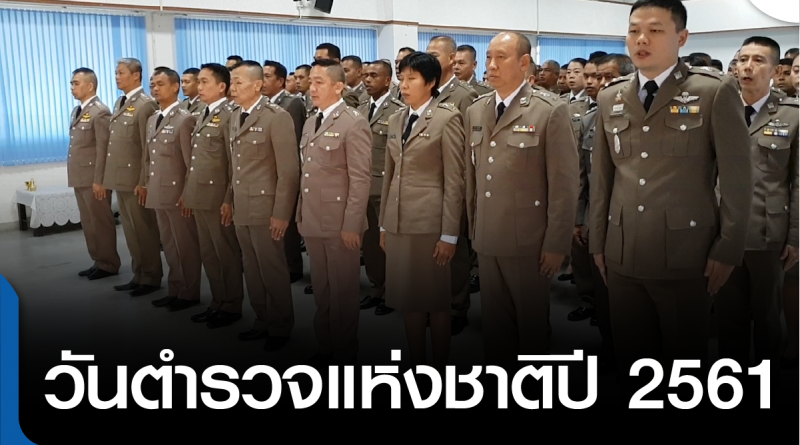s-วันตำรวจแห่งชาติ-01
