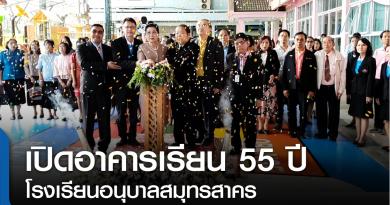 s-เปิดตึกอนุบาล 55 ปี-01