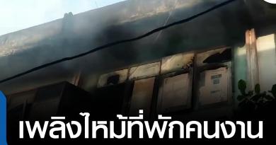 s-ไฟไหม้ที่พักคนงาน-01