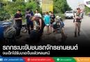 รถกระบะขับชนจักรนายยนต์ จนเด็กได้รับบาดเจ็บแล้วหลบหนี