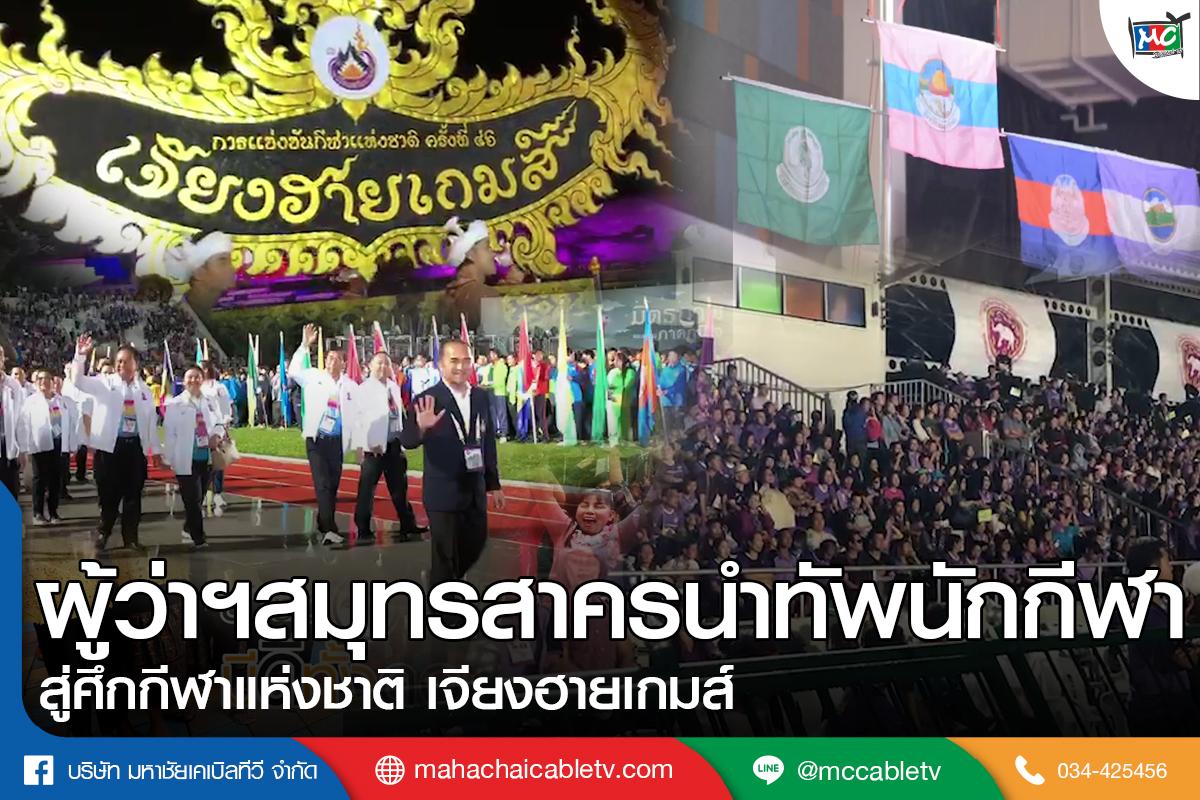 การแข่งขันกีฬาแห่งชาติครั้งที่ 46 - MC Digital TV Online