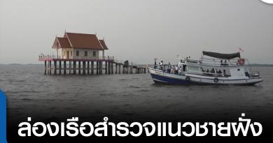 tp-ล่องเรือสำรวจชายฝั่ง-01