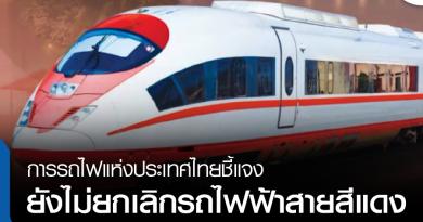 tp-ไม่เลิกรถไฟ-01