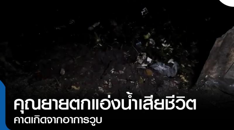 s-จมน้ำเสียชีวิต-01