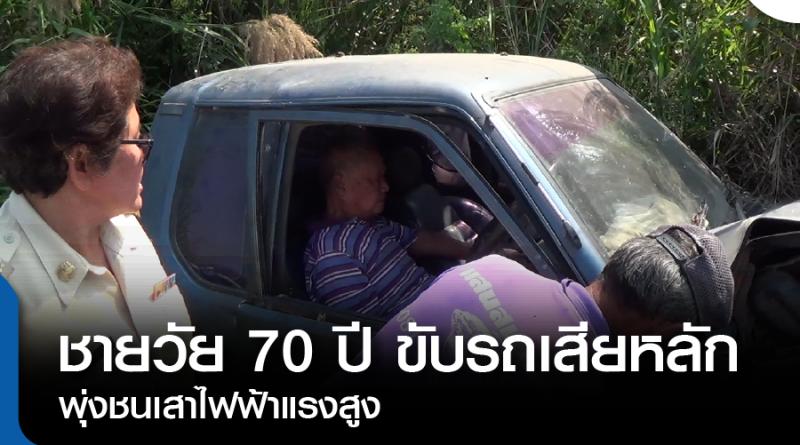 s-ชายวัย70ปีรถชน-01
