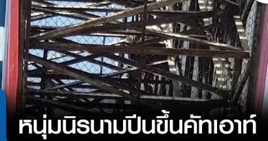 s-ปีนป้ายทะเลไทย-01
