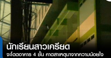 s-เด็กจะโดดตึก-01