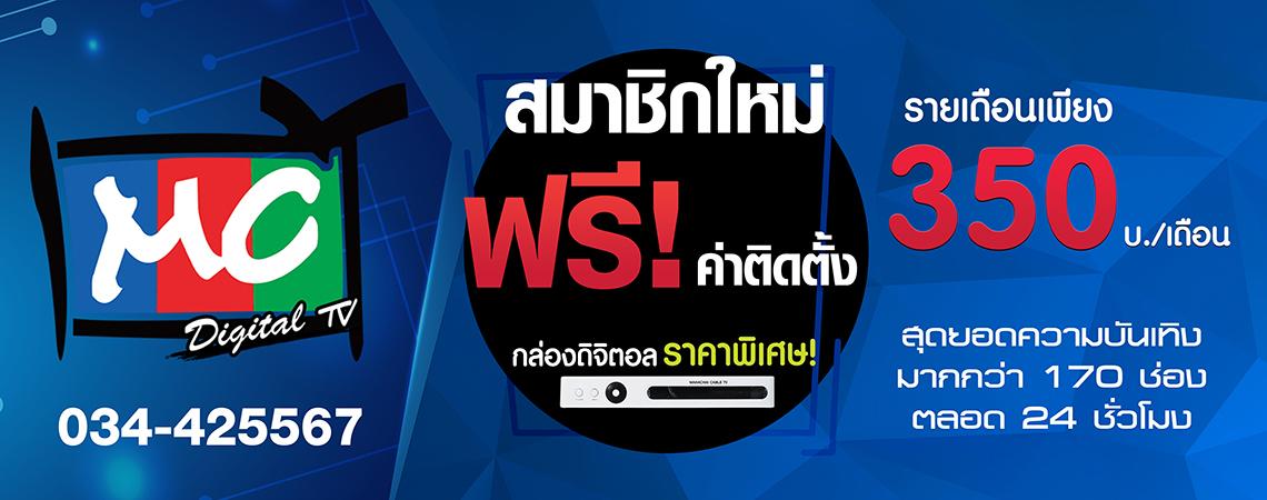 ADS-cable-tv-website-6-12-61-(แก้)