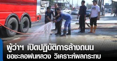 s-ผู้ว่าล้างถนน-01