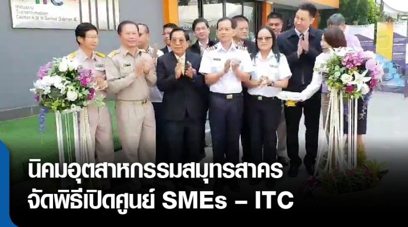 s-พิธีเปิดศูนย์ SMEs-01