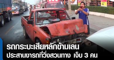 s-รถกระบะเสียหลัก-01