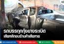 รถบรรทุกกุ้งยางระเบิดเสียหลักชนร้านค้า เสียหาย
