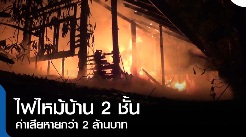 s-ไฟไหม้บ้านสองชั้น-01