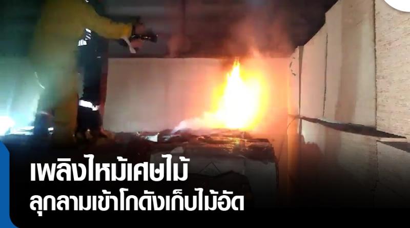 s-ไฟไหม้โรงงานไม้อัด-01