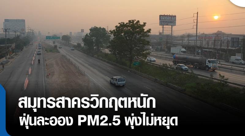 s-PM พุ่งไม่หยุด-01