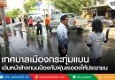 กระทุ่มแบนล้างถนน
