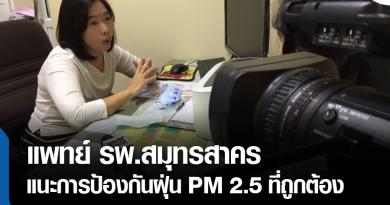 tp-แพทย์แนะ PM2.5-01