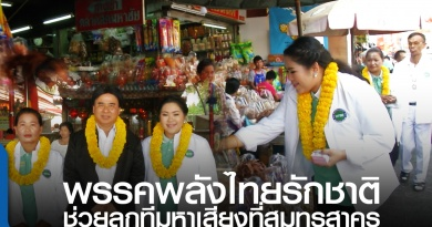 พรรคพลังไทยรักชาติช่วยลูกทีมหาเสียงที่สมุทรสาคร