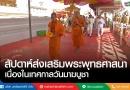 เปิดงานสัปดาห์ส่งเสริมพระพุทธศาสนา เนื่องในเทศกาลวันมาฆบูชา