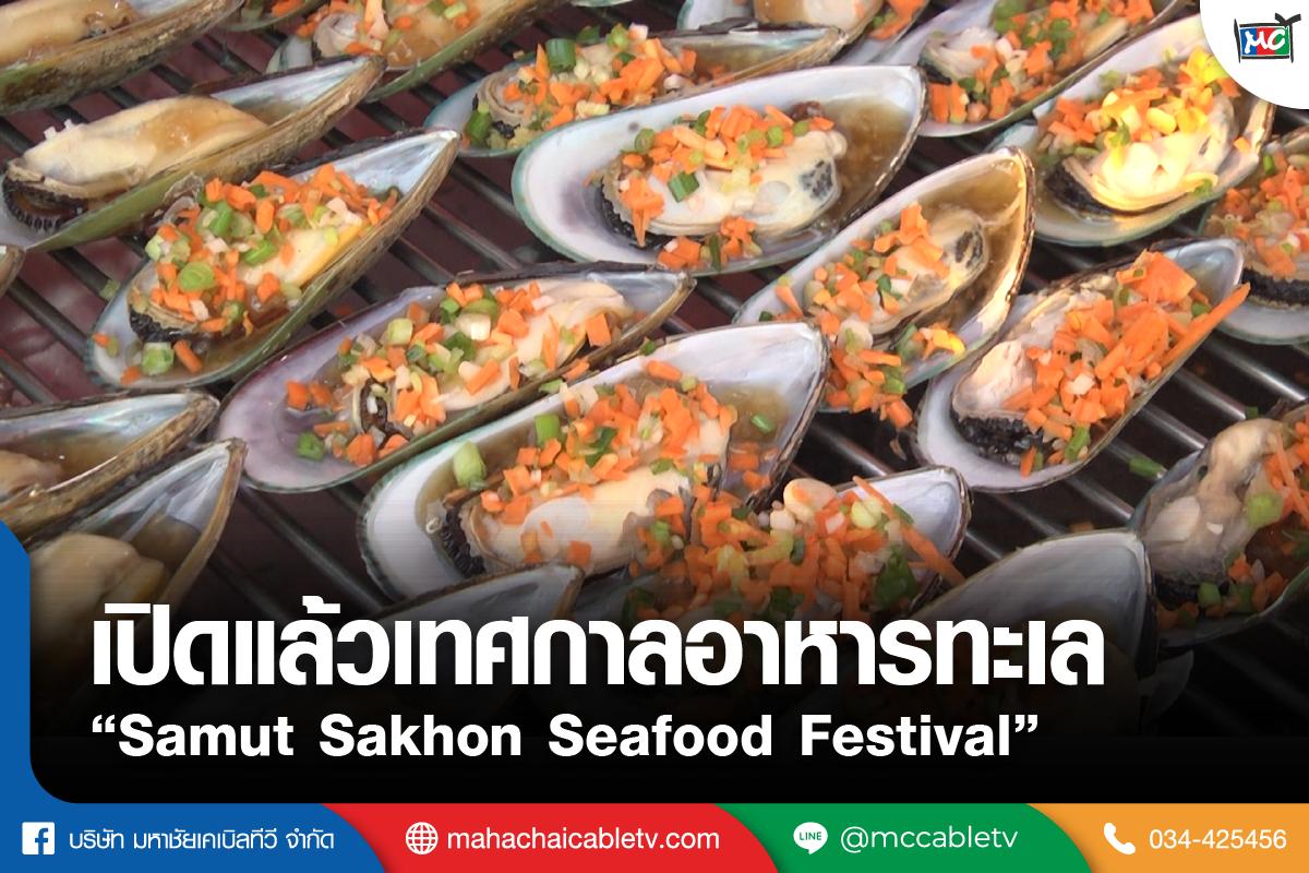 s-เทศกาลอาหารทะเล-01