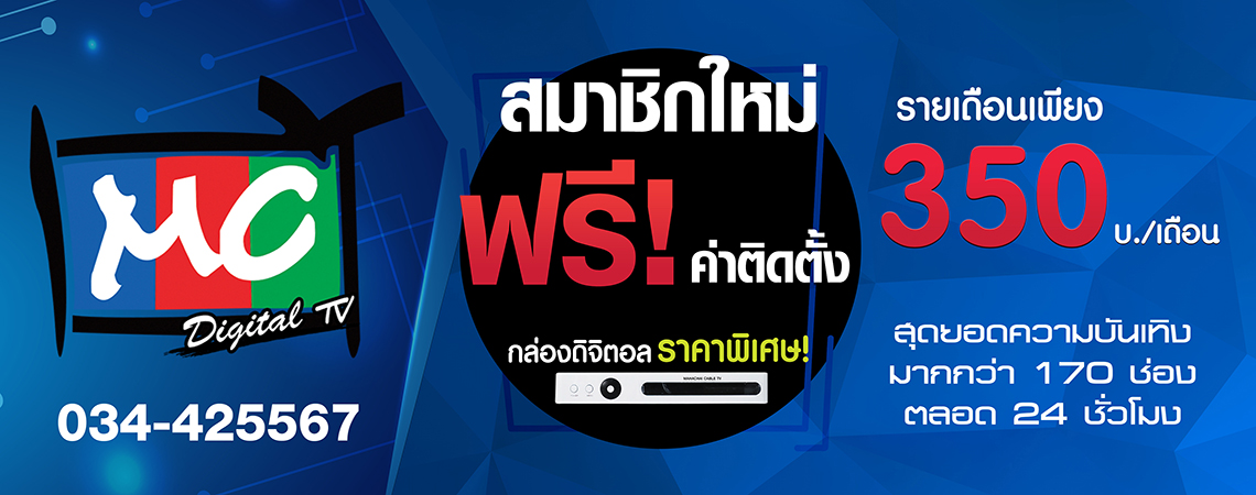 ADS-cable-tv-website-6-12-61-(แก้)