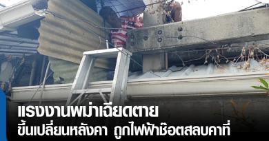 s - พม่าไฟช็อต-01