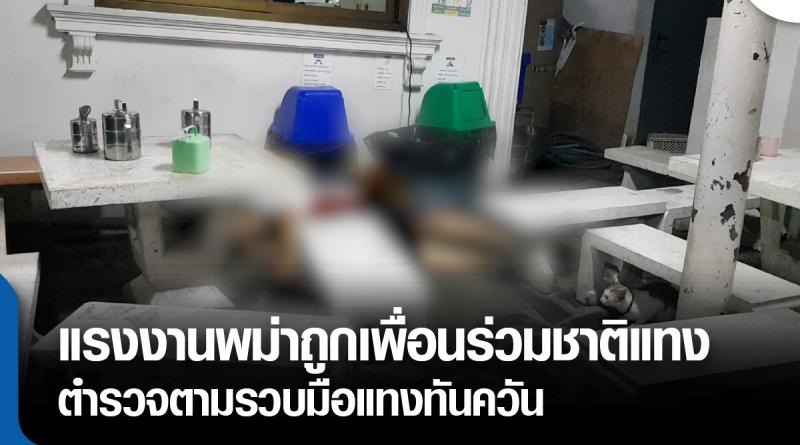 s - แรงงานพม่าถูกแทง-01