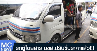 tp-รถตู้ขึ้นราคา1