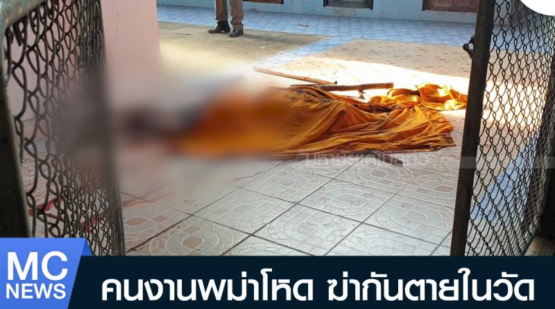 s - พม่าฆ่ากันตาย-01