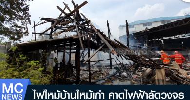 s - ไฟไหม้บ้านไม้เก่า-01