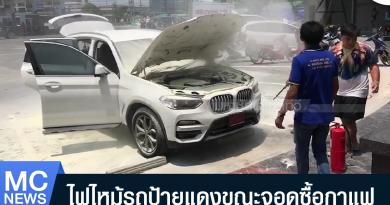 s - ไฟไหม้รถป้ายแดง-01